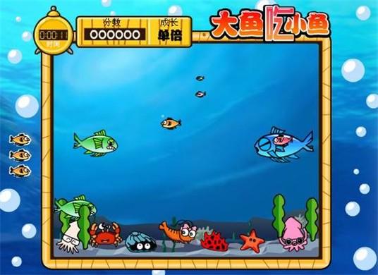 大鱼吃小鱼中文版2_大鱼吃小鱼特别版-火凤游戏网